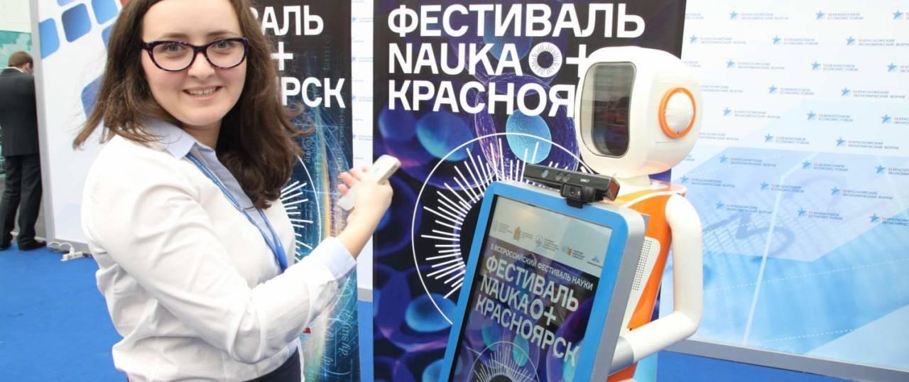 12-й Красноярский экономический форум
