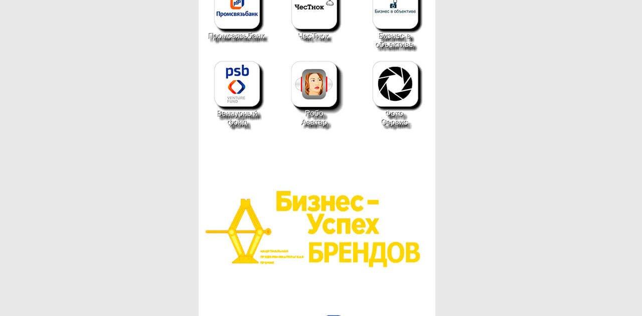 Национальная предпринимательская премия «Бизнес-Успех»