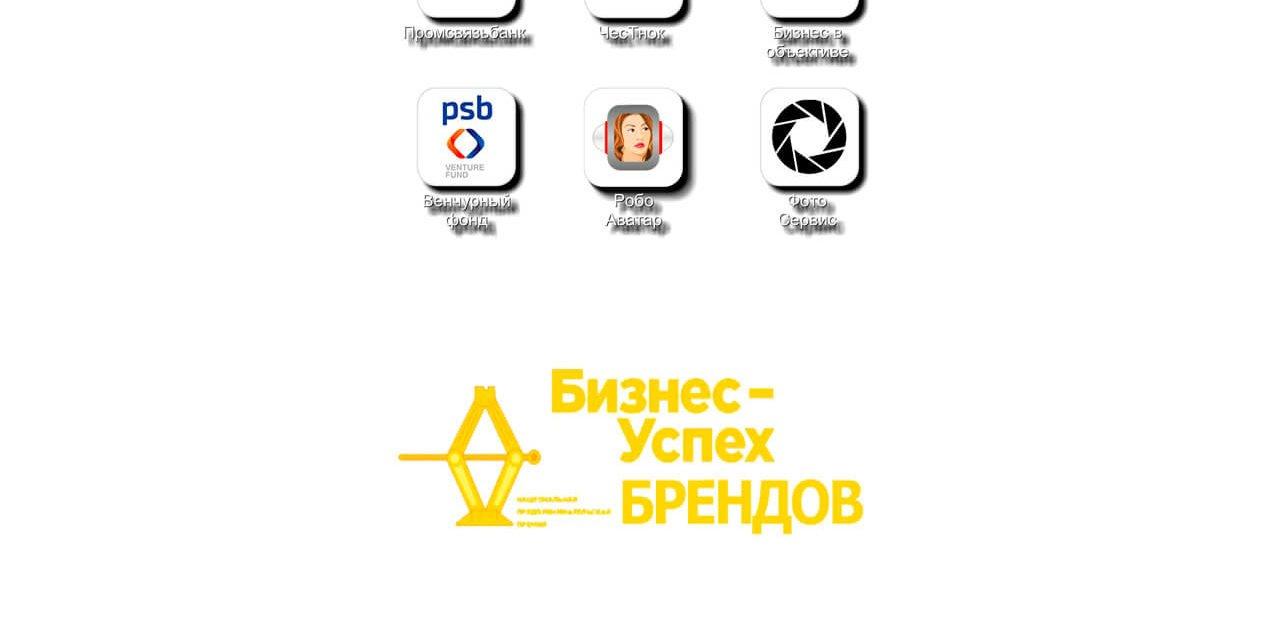 Всероссийская премия «Бизнес-Успех»