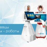 Лучший продавец консультант - робот
