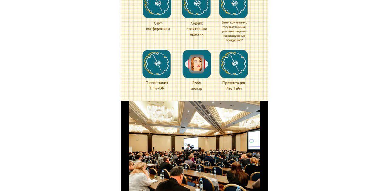 Конференция «Инновационные закупки»